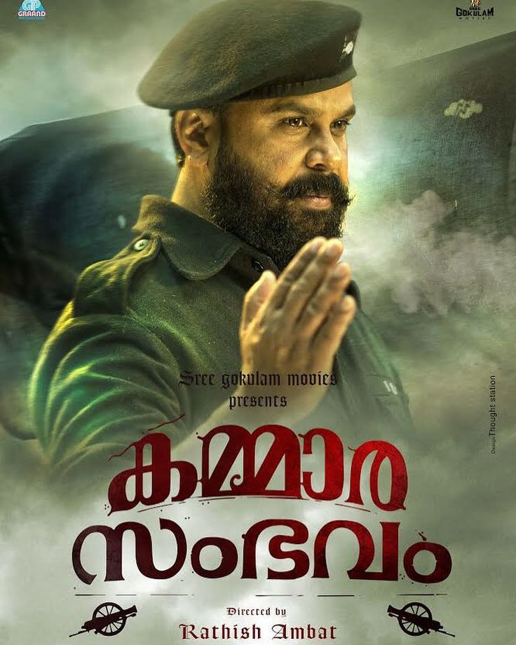 """1,551 Likes, 11 Comments - Mollywood Times (@mollywoodtimesonline) on Instagram: """"#Kamarasambhavam official 1st look poster out. #dileep 😍"""""""