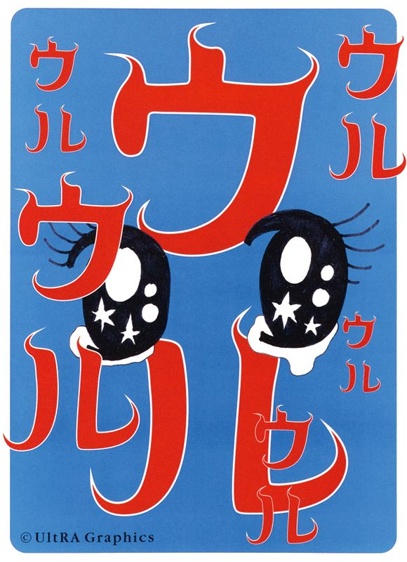 ウルトラグラフィックスポスター「ウル寅」 « TDC TOKYO JPN