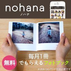 毎月1冊無料フォトブック「ノハナ」(iPhone, Android対応)の公式ウェブサイトです。スマホで撮った子どもの写真、そのままになっていませんか?ノハナなら、毎月1冊無料(送料150円)で家族のフォトブックを作成できます。お気に入りの写真を、大切な家族と。アプリで、フォトブックで、ぜひお楽しみください。