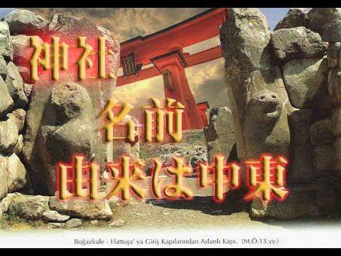 神社の名前 は 中東地方から来た!   【天長】