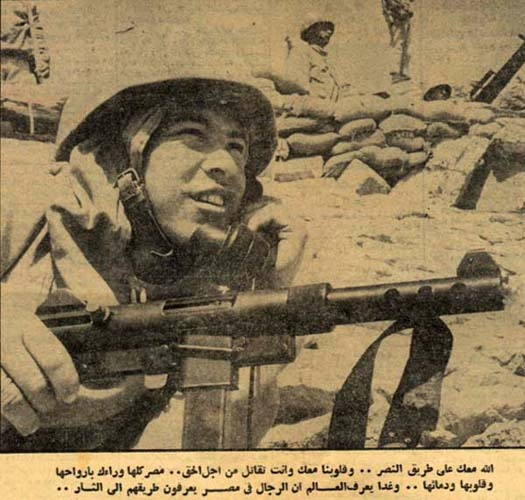 October war Yom Kippur war حرب اكتوبر Egyptian soldier reporting the great victory with joy