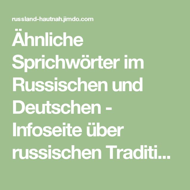 Ähnliche Sprichwörter Im Russischen Und Deutschen   Infoseite über  Russischen Traditionen, Russische Kultur Und Mentalität