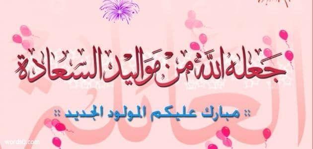 Pin By نفحات من روائع المعرفة والفنون On تهنئة بالمولود الجديد Arabic Calligraphy Calligraphy Arabic