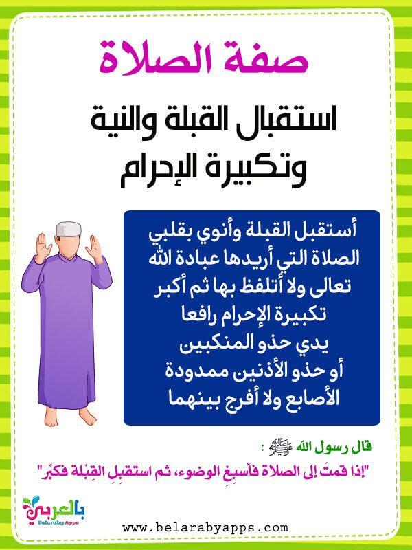 آداب الصلاة للاطفال بالصور بطاقات للطفل المسلم شروط الصلاة بالعربي نتعلم Islamic Kids Activities Islam For Kids Activities For Kids