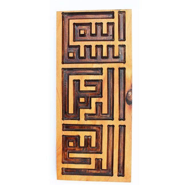 Islamic wall art with Islamic calligraphy carvings - Kufic calligraphy (بسم الله الرحمن الرحيم)