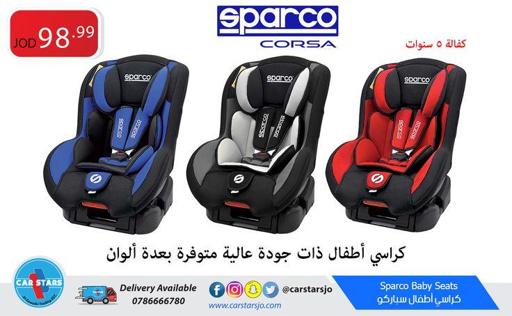 كراسي سباركو للأطفال الأصلية ذات الجودة العالية فقط بـ 99 دينار كفالة 5 سنوات متوفرة بعدة ألوان خدمة التوصيل متوفرة فروع Baby Seat Baby Car Seats Car Seats