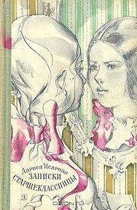Записки старшеклассницы — Лариса Исарова