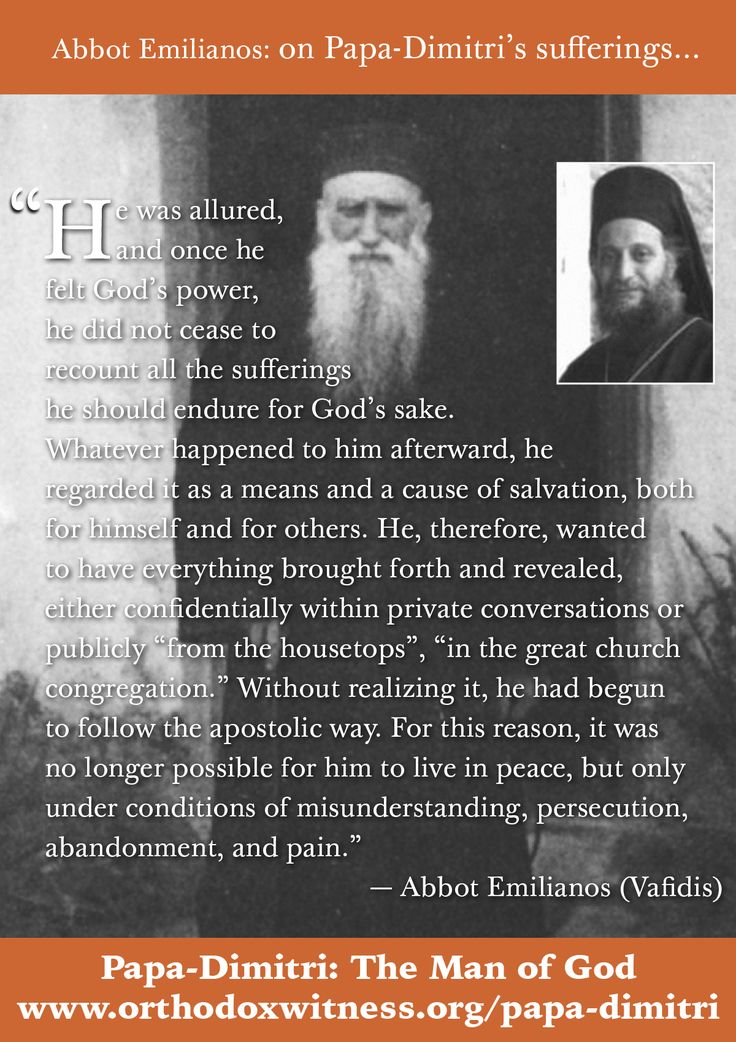 Abbot Emilianos: on Papa-Dimitri's sufferings...