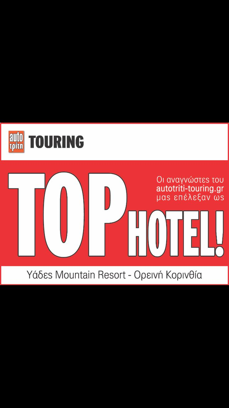Top Hotel from autoτρίτη Touring 2016 !