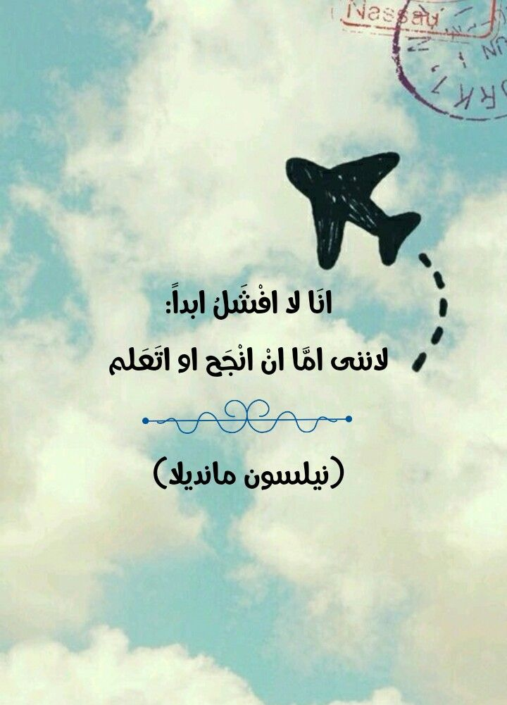 Pin By Habiba On Arabic Words Wisdom Quotes Life Study Motivation Quotes Inspirational Quotes Motivation