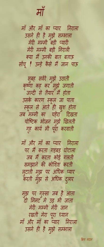003 Hindi Kavita/Poem Mother (Maa) Hindi Poems Pinterest