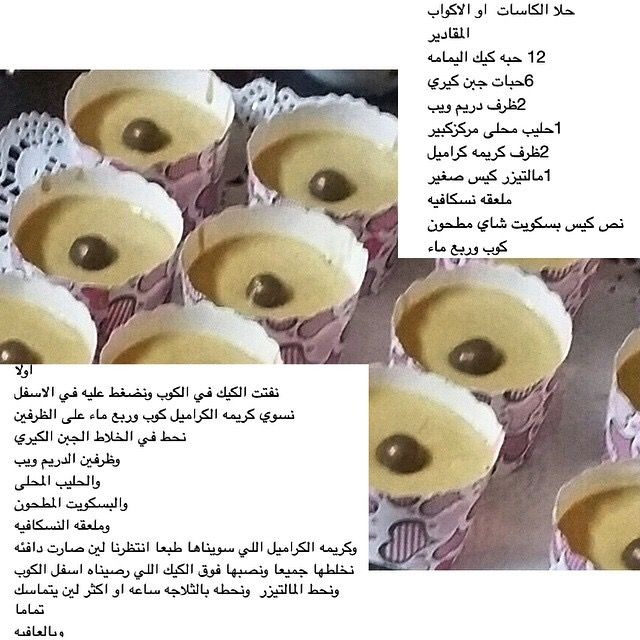 Pin By Soso On وصفات حلى كاسات Food Receipes Persian Food Food