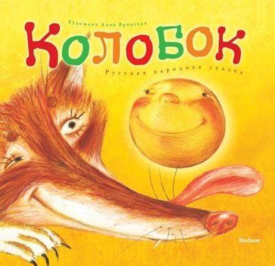 Махаон Книга Колобок, русская народная сказка, 3+