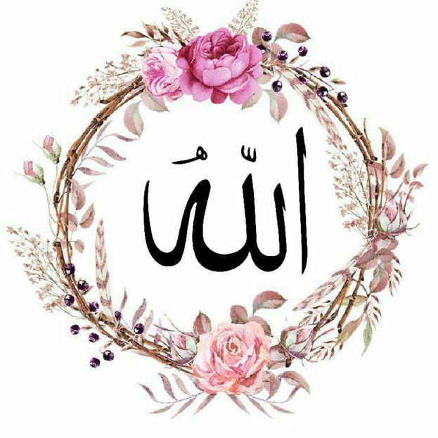 صور لأسم الله أجمل كلمة الله عالم الصور Pola Bunga Seni Kaligrafi Seni Cetak
