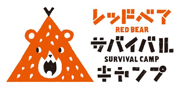 RED BEAR SURVIVAL CAMP