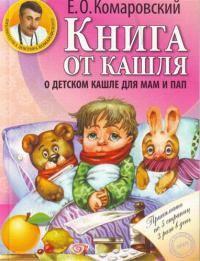 Книга Книга от кашля. О детском кашле для мам и пап