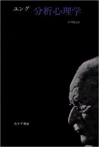 分析心理学 | カール・グスタフ・ユング, 小川 捷之 | 本 | Amazon.co.jp