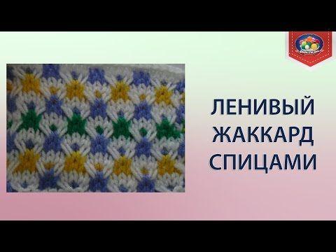 Как вязать ленивый жаккард спицами. Обсуждение на LiveInternet - Российский Сервис Онлайн-Дневников