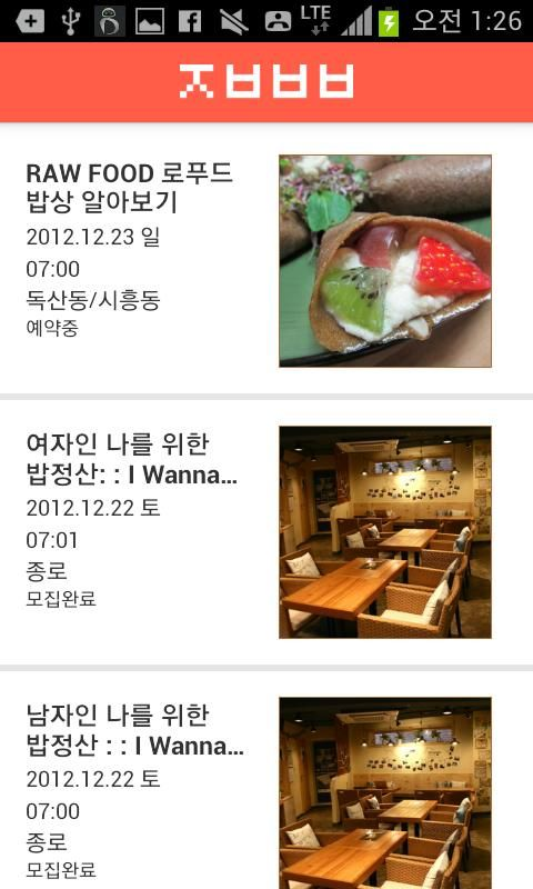 집밥 앱에 대한 이미지 검색결과