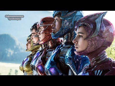 Могучие рейнджеры (2017) смотреть онлайн в хорошем качестве HD бесплатно