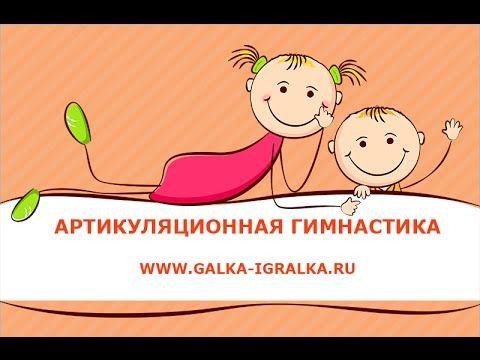 Артикуляционная гимнастика с малышами