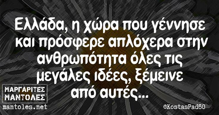 Ελλάδα, η χώρα που γέννησε και πρόσφερε απλόχερα στην ανθρωπότητα όλες τις μεγάλες ιδέες, ξέμεινε από αυτές…