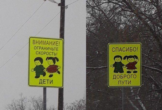 Добрые знаки на дорогах в Пермском крае