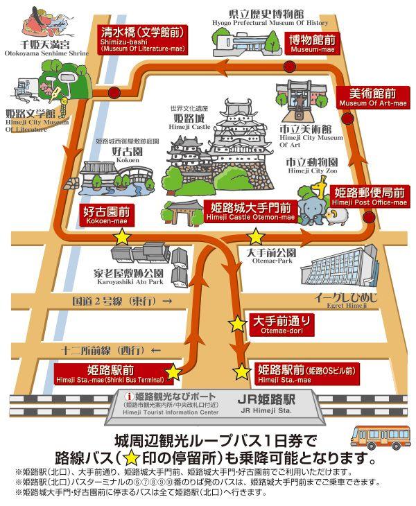 姫路城百円の旅ルートマップ