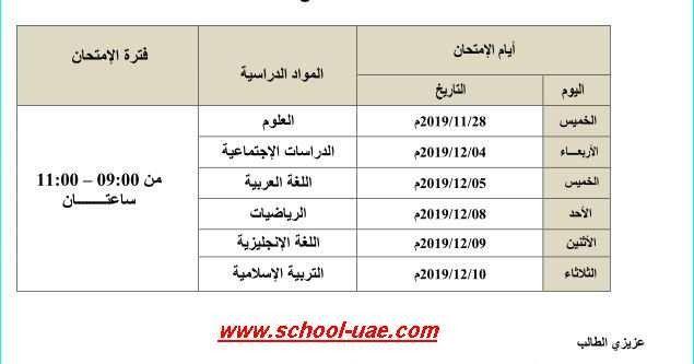 متابعى موقع مدرسة الامارات ننشر لكم جدول الامتحان الوزارى للصف الخامس الفصل الدراسى الأول 2019 2020 وفقا لمنهاج وزارة التربية والتعليم بدو Exam School Diagram