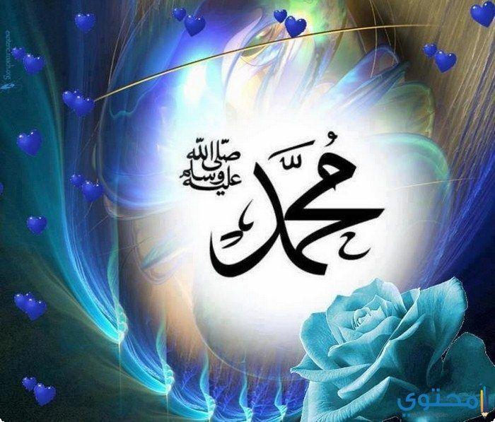 صور مكتوب عليها محمد صلى الله عليه وسلم موقع محتوى Islam Facts Quran Arabic Ramadan Kareem