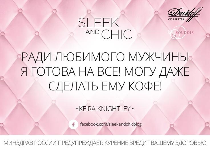 Цитата от Киры Найтли Keira Knightley quote