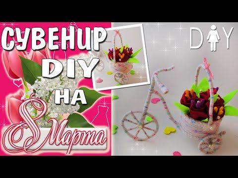 ПОДАРОК своими руками маме, сестре, подруге | Что подарить на День рождения | DIY Birthday Gift - YouTube