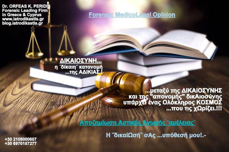 Ιατροδικαστής Ορφέας Περίδης - Ενάντια στη 'Διαπλοκή' και το Κατεστημένο.-