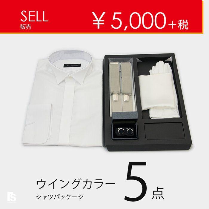 ウイングカラーシャツパッケージ5点セット