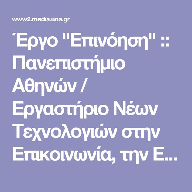 """Έργο """"Επινόηση"""" :: Πανεπιστήμιο Αθηνών / Εργαστήριο Νέων Τεχνολογιών στην Επικοινωνία, την Εκπαίδευση και τα ΜΜΕ"""