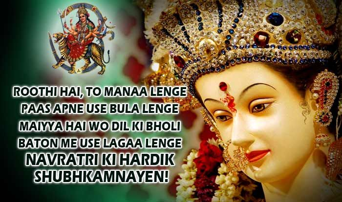 Happy Navratri 2017 : Best Navratri SMS, Shayari, WhatsApp Messages to wish Happy Navratri