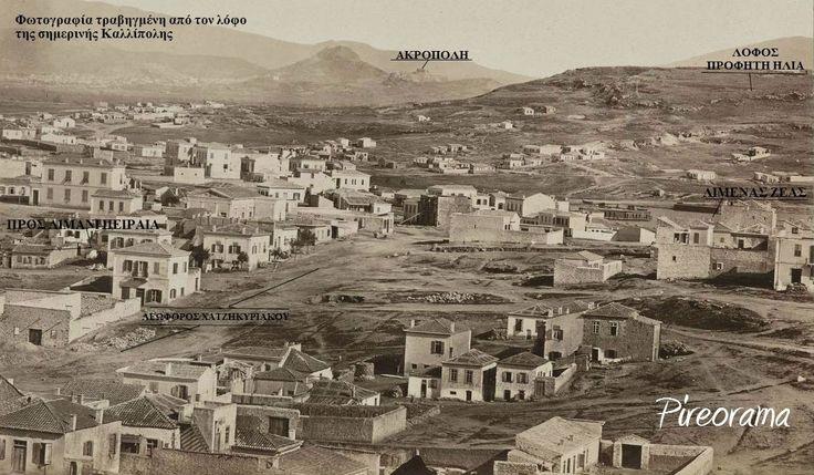 Pireorama ιστορίας και πολιτισμού: Συλλογή Κωνσταντίνου Αθανασίου (1875)