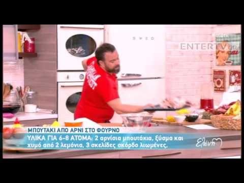 Entertv: Μπουτάκι από αρνί στο φούρνο από τον Βασίλη Καλλίδη - YouTube