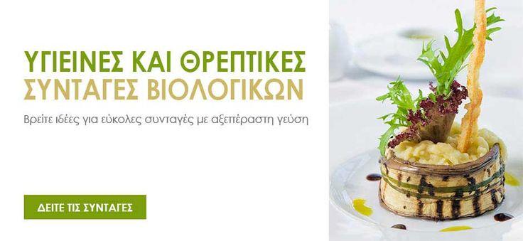 Συνταγές βιολογικών