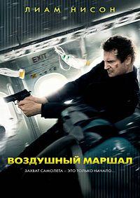 Воздушный маршал / Non-Stop / 2014 / ДБ, АП (Есарев, Гаврилов), СТ / Open Matte / BDRip (1080p) :: Кинозал.ТВ