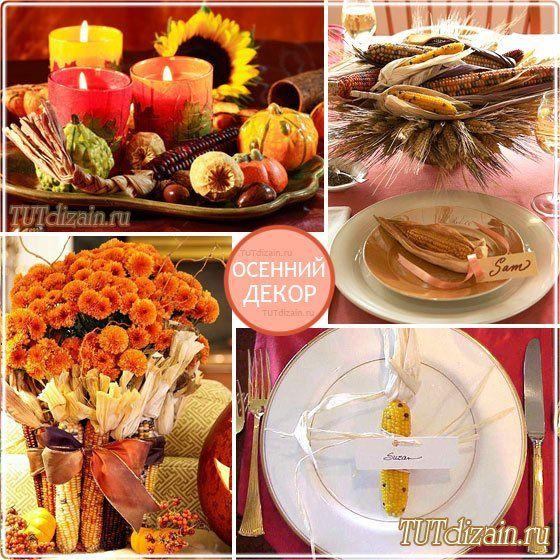 Осенний декор стола + Фото » Дизайн & Декор своими руками