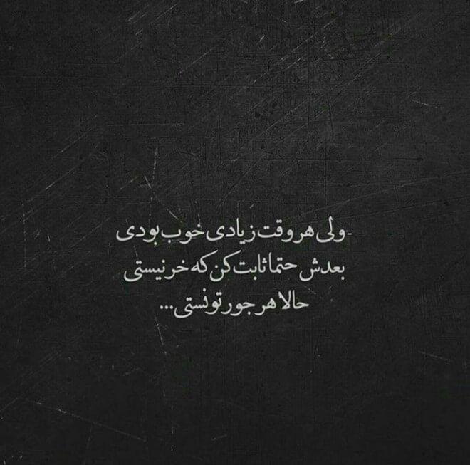 عکس نوشته سنگین و مفهومی برای تلگرام Good Day Quotes Text Pictures Beautiful Quran Quotes