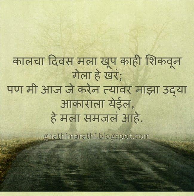 14 Best Marathi Quotes Images On Pinterest