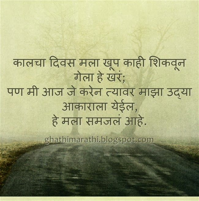 Quotes 3 100 All New Inspirational Love Quotes In Marathi