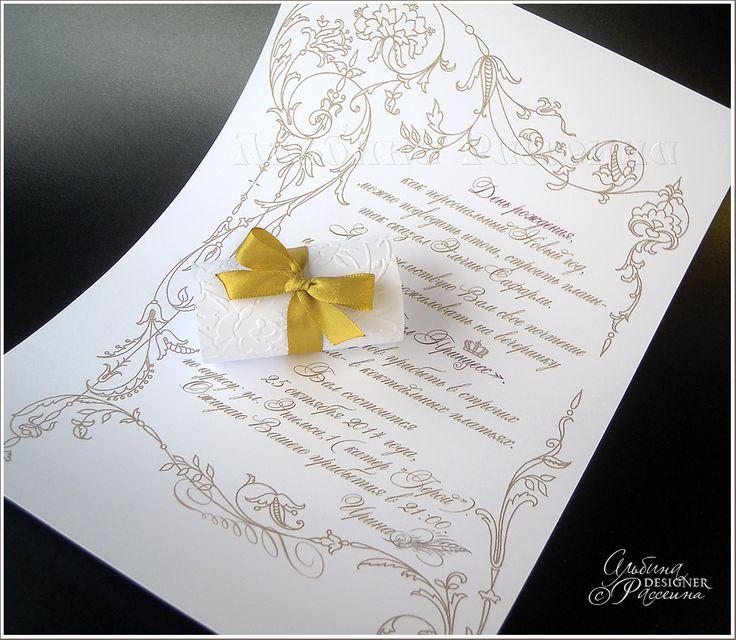 ♥ Приглашения на свадьбу Стильная свадьба Сайт дизайнера: Приглашения на торжество (свадьбу, день рождения и т. п.)