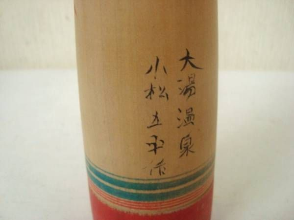 Komatsu Gohei 小松五平 (1891-1972), Oyu Onsen 大湯温泉 30cm, Naruko, signature