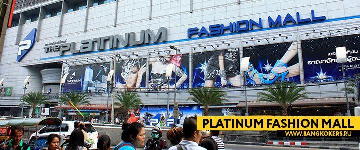 Platinum Fashion Mall  Platinum Fashion Mall это торговый центр вБангкоке неподалёку отрынка Пратунам. Торговый центр предлагает огромный ассортимент товаров среди которых одежда обувь аксессуары товары для детей сувениры. При покупке оттрех вещей действуют оптовые цены. Натерритории центра расположено большое количество точек общественного питания.  Торговый комплекс Platinum Fashion Mall как закрытая версия рынка выходного дня Чатучак. Он специализируется на оптовой торговле одеждой и…