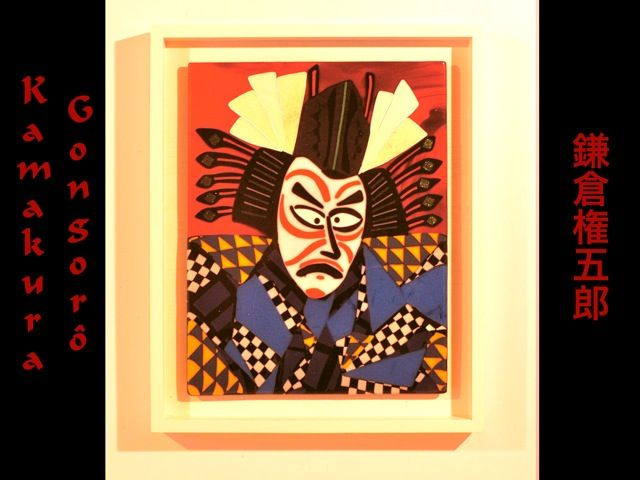 Kama-kura Gon-gorō is the most recognized Kabuki character.  His long hair with strips of paper woven in, brightly colored cloths and face paint reveal him to be the romantic hero  from the 10th century.  He turns to the audience, strikes his me pose, eyes crossed to express the intensity of his emotion.