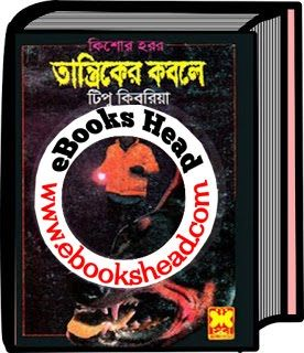 Tantriker Kaboley is a Bengali book people and a horror novel teenager Tipu Kibria. Kibria Tipu is popular rhymes, poems, writers of the history of Bangladesh.