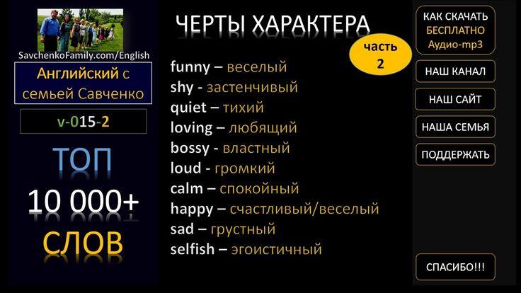 Английский язык /v-015-2/ топ 10000 английских слов / ЧЕРТЫ ХАРАКТЕРА на...